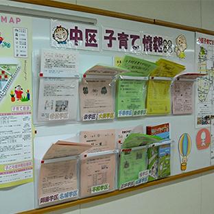 中区子育て情報の掲示板の写真